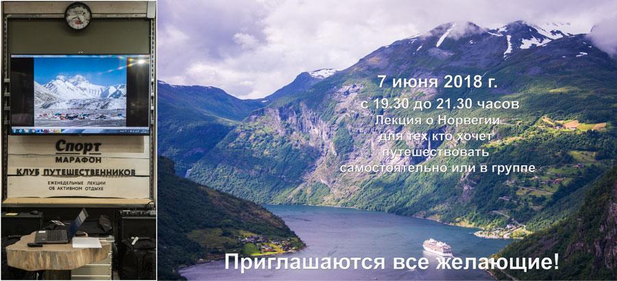 Лекции и встречи в Спорт-Марафоне Евгения Андросова