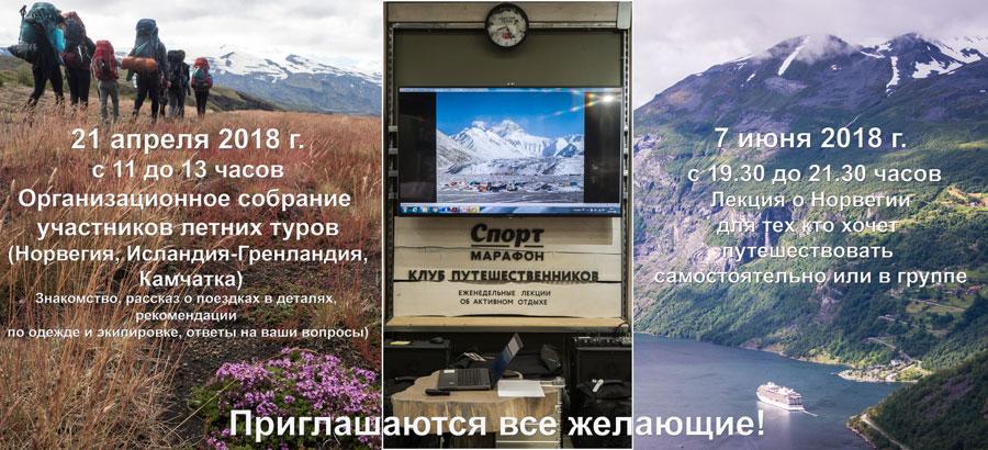 Встреча путешественников и лекция Евгения Андросова в Спорт-Марафоне