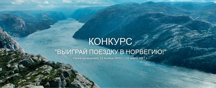 Завершился конкурс «Выиграй поездку в Норвегию»