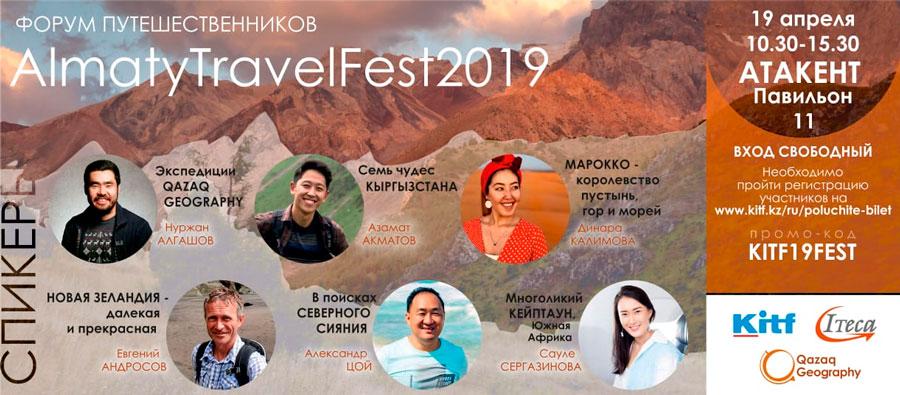 AlmatyTravelFest-2019