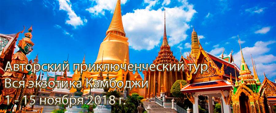 Авторский приключенческий тур Вся экзотика Камбоджи в ноябре 2018 года с Евгением Андросовым
