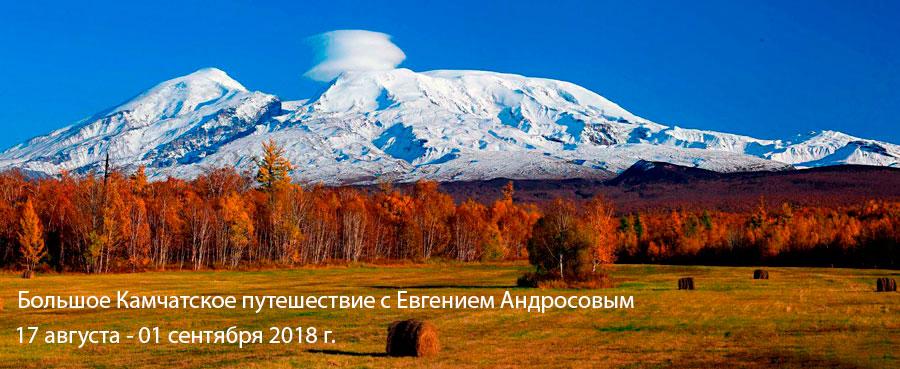 Тур на Камчатку в августе 2018 г. с Евгением Андросовым